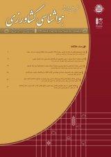 طرح روی جلد دو فصلنامه هواشناسی کشاورزی