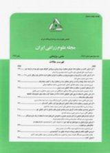 علوم زراعی ایران