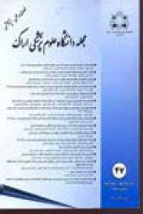 مجله دانشگاه علوم پزشکی اراک
