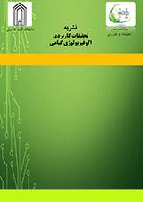 دوفصلنامه تحقیقات کاربردی اکوفیزیولوژی گیاهی