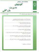 دوفصلنامه کاوش های مدیریت بازرگانی