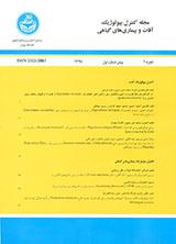 دو فصلنامه کنترل بیولوژیک آفات و بیماریهای گیاهی