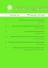 دوفصلنامه تحقیقات علوم زراعی در مناطق خشک
