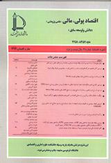 طرح روی جلد دوفصلنامه اقتصاد پولی ، مالی