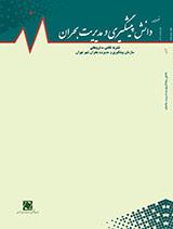 طرح روی جلد فصلنامه دانش پیشگیری و مدیریت بحران