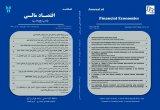 فصلنامه اقتصاد مالی