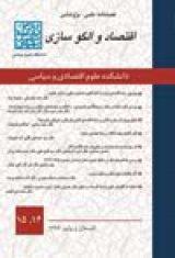 فصلنامه اقتصاد و الگو سازی ( اقتصاد سابق)