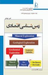 دو فصلنامه زمین شناسی اقتصادی