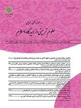 دوفصلنامه علوم تربیتی از دیدگاه اسلام