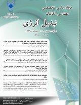 فصلنامه مهندسی مکانیک تبدیل انرژی