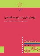 فصلنامه پژوهشهای رشد و توسعه اقتصادی
