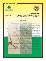 فصلنامه مدیریت خاک و تولید پایدار