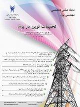 مجله تحقیقات نوین در برق