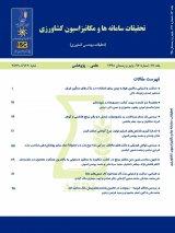 تحقیقات سامانه ها و مکانیزاسیون کشاورزی (تحقیقات مهندسی کشاورزی سابق)