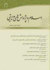 مجله اسلام و پژوهشهای مدیریتی