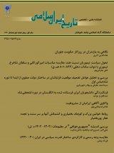 فصلنامه تاریخ ایران اسلامی