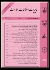 مجله مدیریت اطلاعات سلامت
