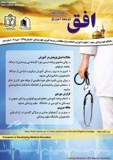 دوفصلنامه افق توسعه آموزش علوم پزشکی