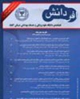 فصلنامه علمی پژوهشی افق دانش