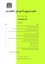 دوفصلنامه علوم ترویج و آموزش کشاورزی