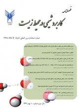 فصلنامه کاربرد شیمی در محیط زیست