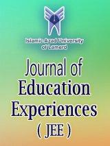 مجله تجارب تعلیم و تربیت