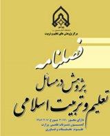 پژوهش در مسائل تعلیم و تربیت اسلامی