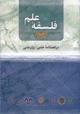 مجله فلسفه علم