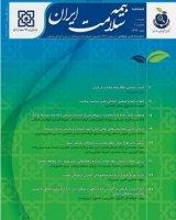 طرح روی جلد بیمه سلامت ایران