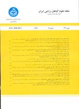 فصلنامه علوم گیاهان زراعی ایران