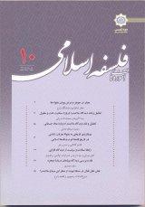 دوفصلنامه آموزه های فلسفه اسلامی