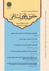 دوفصلنامه حقوق عمومی اسلامی