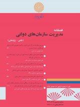 فصلنامه مدیریت سازمان های دولتی