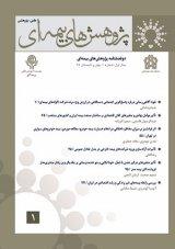 طرح روی جلد دوفصلنامه پژوهشهای بیمه ای