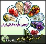 طرح روی جلد مجله علوم و فنون باغبانی ایران