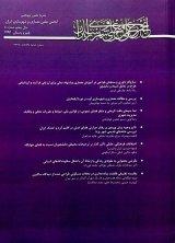 دوفصلنامه معماری و شهرسازی ایران