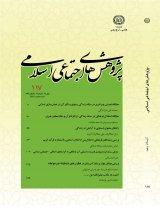 فصلنامه پژوهش های اجتماعی اسلامی