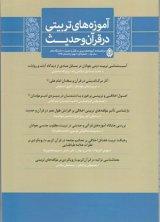 دوفصلنامه آموزه های تربیتی در قرآن و حدیث
