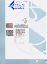 فصلنامه مواد پیشرفته در مهندسی