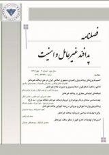 طرح روی جلد پدافند غیر عامل و امنیت