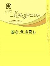 فصلنامه مطالعات جغرافیایی مناطق خشک