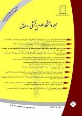 مجله دانشگاه علوم پزشکی اردبیل