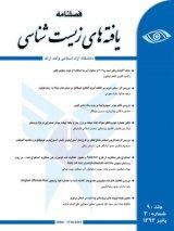مجله یافته های زیست شناسی
