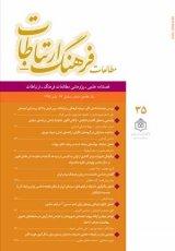 فصلنامه مطالعات فرهنگ ـ ارتباطات