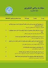 طرح روی جلد فصلنامه به زراعی کشاورزی