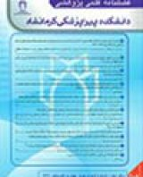 مجله تحقیقات بالینی در علوم پزشکی