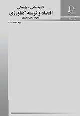 طرح روی جلد فصلنامه اقتصاد و توسعه کشاورزی