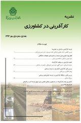 مجله کارآفرینی در کشاورزی