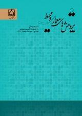 دوفصلنامه پژوهش های معماری و محیط