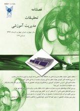 مجله تحقیقات مدیریت آموزشی